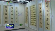 笔墨写时代 丹青迎新春 格尔木市举办迎新春书画展