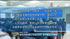全省交通運輸工作會議召開 劉寧提出工作要求