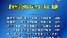 """黃南州認真傳達學習全省""""兩會""""精神"""