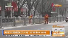 西寧市禁燃區已公布 市民表示支持