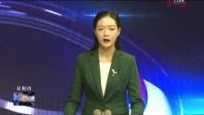 玉樹新聞聯播 20200116