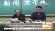 """西寧市""""1.13""""突發事件搜救工作結束 確認9人遇難1人失蹤"""