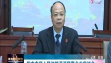 海东市中级人民法院召开民营企业座谈会