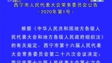 西宁市第十六届人大常委会召开第二十六次会议
