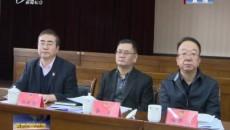 政协第十四届西宁市委员会常务委员会第十八次会议召开
