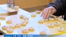 """简讯:第五届""""民族团结杯""""德令哈地区棋类比赛举行"""