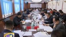 西宁市委市政府召开全市新型冠状病毒感染的肺炎疫情防控工作会议 王晓主持并讲话