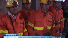 停止搜救 宣布1人失蹤 9名遇難者已妥善安葬