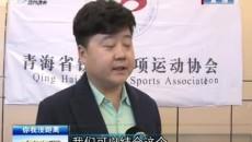 青海省鐵人三項運動協會成立啦!