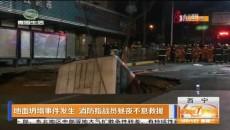 地面坍塌事件發生 消防指戰員晝夜不息救援