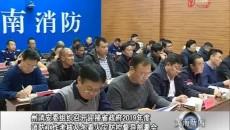 黃南州消安委組織召開迎接省政府2019年度消防工作考核及冬春火災防控督導部署會