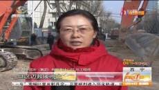 西寧供水集團多措并舉保障居民用水全力準備搶修