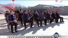 黃南州伊牧科技有限公司開業暨屠宰項目試生產儀式
