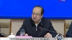 黃南州召開2020年全州應急管理工作會議
