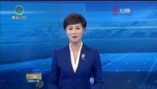 青海新聞聯播 20200110