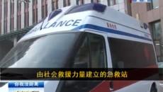 青海藍天救援隊962119救援信息平臺啟動了