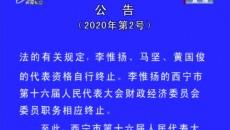 夏都新闻联播 20200121
