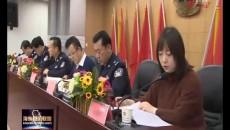 海东市公安局召开主题教育总结会
