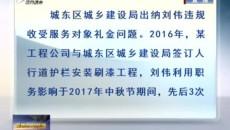 西宁市纪委通报2起违反中央八项规定精神典型问题