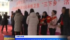 """城東區舉辦2020年文化科技衛生""""三下鄉""""活動"""