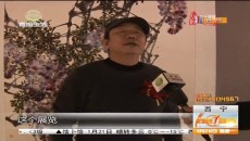 情系中國畫 筆墨鑒初心