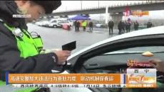 高速交警加大違法行為查處力度 聯動機制保春運