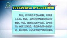 省公安廳原黨委副書記 副廳長任三動被開除黨籍
