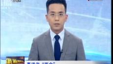 夏都新聞聯播 20200116