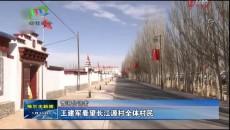 王建军看望长江源村全体村民