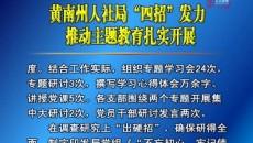 """黄南州人社局""""四招""""发力推动主题教育扎实开展"""