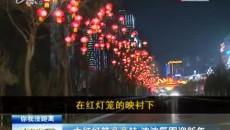 大红灯笼高高挂 浓浓氛围迎新年