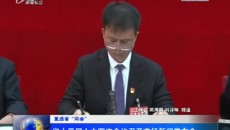 省十三屆人大四次會議召開首場新聞發布會