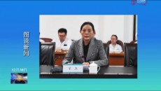 玉樹新聞聯播 20191230