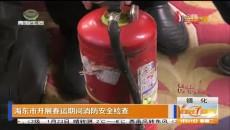 海東市開展春運期間消防安全檢查