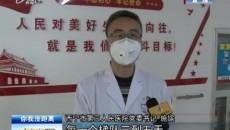 西寧市第三人民醫院疫情防控有序開展 收治患者病情穩定