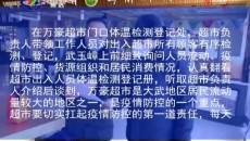 果洛州委書記武玉嶂暗訪督導大武地區居民社區 商超賓館等疫情防控責任措施落實情況