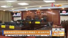海南州首例互聯網庭審在貴南縣人民法院開庭