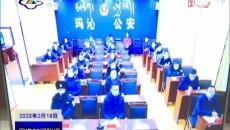 果洛州政府召開第十七次常務(擴大)會議暨州疫情防控處置工作指揮部第七次視頻會議