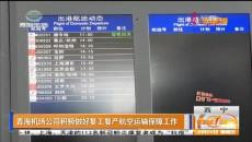 青海機場公司積極做好復工復產航空運輸保障工作