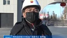 青海油田格爾木煉油廠 眾志成城打好疫情防控阻擊戰