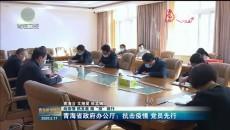 青海省政府办公厅:抗击疫情 党员先行