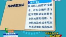 《中華人民共和國傳染病防治法》學起來! 發生疫情該如何控制?