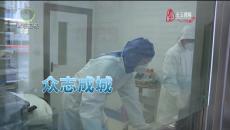 防控新型冠狀病毒肺炎疫情專題報道 20200214
