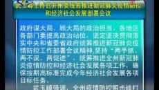 武玉嶂主持召開果洛州委統籌推進新冠肺炎疫情防控和經濟社會發展部署會議