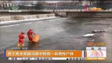 西寧秀水旁路河道中驚現一具男性尸體