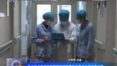西寧市定點醫療機構新型冠狀病毒肺炎患者全部治愈出院