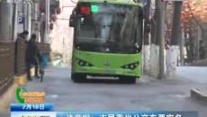 注意啦! 市民乘坐公交車要實名