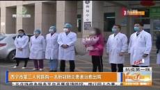 西宁市第三人民医院一名新冠肺炎患者治愈出院