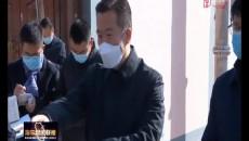 王林虎带队赴循化督导检查疫情防控工作