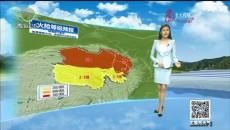 天气预报 20200212